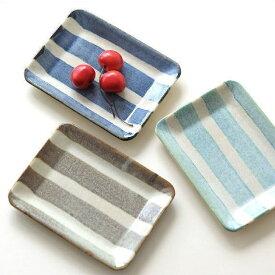 小皿 おしゃれ 陶器 お皿 プレート 四角 長方形 ストライプ デザイン かわいい 和風 洋風 モダン ナチュラル トレイ 美濃焼 和食器 日本製 スクエアミニプレート 3カラー