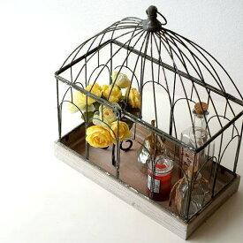 バードケージ インテリア 鳥かご風 小物収納 見せる収納 花鉢 フラワー グリーン 卓上 ディスプレイ 飾る おしゃれ レトロ アンティーク 小物入れ スチール アイアン 木製 シャビーなバードゲージ