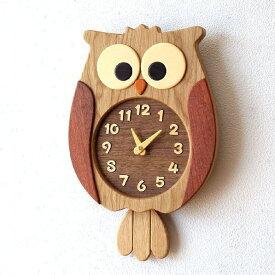 壁掛け時計 壁掛時計 掛け時計 掛時計 ふくろう 振り子 おしゃれ 木製 無垢材 木 ウッド ウォールクロック デザイン かわいい 子供部屋 見やすい ナチュラル 可愛い フクロウ インテリア ウッドふくろう掛け時計