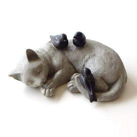 猫 置物 オブジェ ねこ 鳥 インテリア 雑貨 かわいい おしゃれ すやすやネコと小鳥の置物