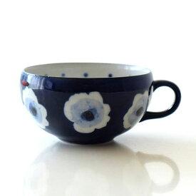 スープカップ おしゃれ 陶器 日本製 瀬戸焼 かわいい 和モダン 藍色 花 デザイン スープマグ スープボウル 焼き物 スープカップ RURI