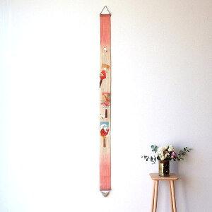 タペストリー おしゃれ 和風 和モダン 壁掛け 麻 縦長 お正月 かわいい 細タペストリー 招福羽子板