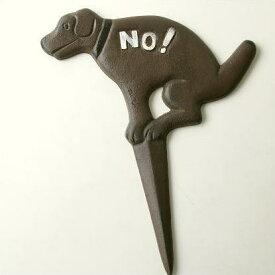 鉄製[NO!] サインプレート 注意看板 アイアン犬のプレート
