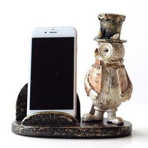 スマホスタンド かわいい おしゃれ アンティーク 可愛い ふくろう 雑貨 動物 アニマル 置物 オブジェ 卓上 縦置き クラシック レトロ スマートフォン スマフォ 携帯 スタンド ハットアウルス