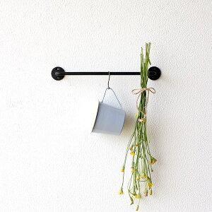タオルハンガー アイアン トイレ キッチン 洗面所 壁付け タオルバー タオル掛け シンプル おしゃれ アンティーク ブラック 黒 幅28cm アイアンタオルハンガー 280
