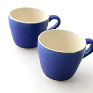 マグカップ ペア コバルトブルー おしゃれ かわいい 陶器 日本製 ペアマグ シンプル モダン デザイン ギフト プレゼント 贈り物 ギフト コーヒー コバルトブルーペアマグセット