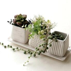 フラワーポット 陶器 小さい ミニ 卓上 花瓶 フラワーベース おしゃれ かわいい プレート付き小さな陶器3ポット
