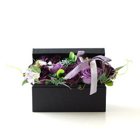 ソープフラワー ボックス ギフト アレンジメント 薔薇 バラ ローズ インテリア 造花 贈り物 おしゃれ お祝い 開店祝い 還暦祝い 結婚祝い 退職祝い 誕生日 プレゼント ソープフラワーアンティークパープル