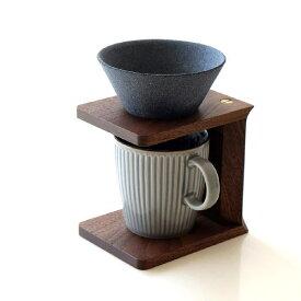コーヒードリップスタンド 木製 おしゃれ 天然木 ウォールナット 無垢材 カフェ ドリッパースタンド 木のコーヒードリップスタンド