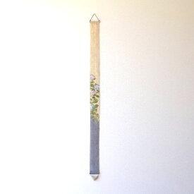 タペストリー おしゃれ 和風 和モダン 麻 縦長 細タペストリー 額紫陽花