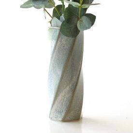 一輪挿し 陶器 花器 おしゃれ 花瓶 フラワーベース 和風 玄関 有田焼 青白亜淵金 ネジリ一輪挿し