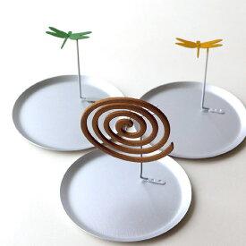 蚊取り線香立て 蚊遣り 蚊やり おしゃれ かわいい 可愛い 日本製 蚊取り線香ホルダー 蚊取り線香スタンド シンプル デザイン 蚊取り器 蚊遣り器 お皿 アルミのとんぼ蚊遣り3カラー