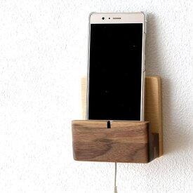 スマホスタンド 壁掛け 木製 充電 おしゃれ ナチュラル シンプル 天然木 ウォールナット 充電しながら スマートフォンスタンド スマフォスタンド 壁掛け携帯スタンド