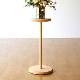 花台 フラワースタンド 木製 天然木 サイドテーブル コンパクト おしゃれ シンプル 円形 丸テーブル ラウンド デザイン ミニテーブル ディスプレイスタンド ディスプレー 台 鉢置き 鉢スタンド ナチュラルウッドの花台・ハイスタンド