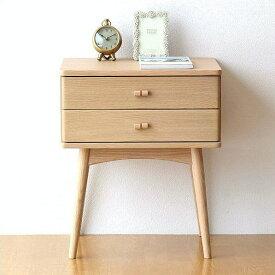 サイドチェスト 木製 ベッドサイドテーブル ソファサイドテーブル ナイトテーブル 天然木 ナチュラル 引き出し 収納 おしゃれ かわいい シンプル スタイリッシュ スタイリッシュチェスト