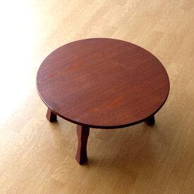 ちゃぶ台 円卓 60cm おしゃれ 和 丸テーブル 和風 インテリア カフェ 和室 丸型 丸い 円形 コンパクト 座卓 ローテーブル 昭和レトロ 木製 木目 折りたたみ ラウンドテーブル (アウトレット)ちゃぶ台 60cm