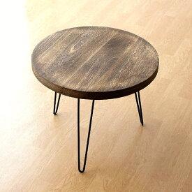 ちゃぶ台 丸テーブル ローテーブル 木製 アイアン 天然木 幅50cm 丸型 円形 座卓 円卓 コンパクト ブラウン ウッドラウンドテーブル