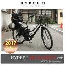 【P最大10倍(6/27 0時まで・エントリ含)】【2017モデル/ビッグバスケット2特別仕様モデル】HYDEE.2 Big Basket Ver.(ハイディツー ビッグバスケットツーバージョン)(H