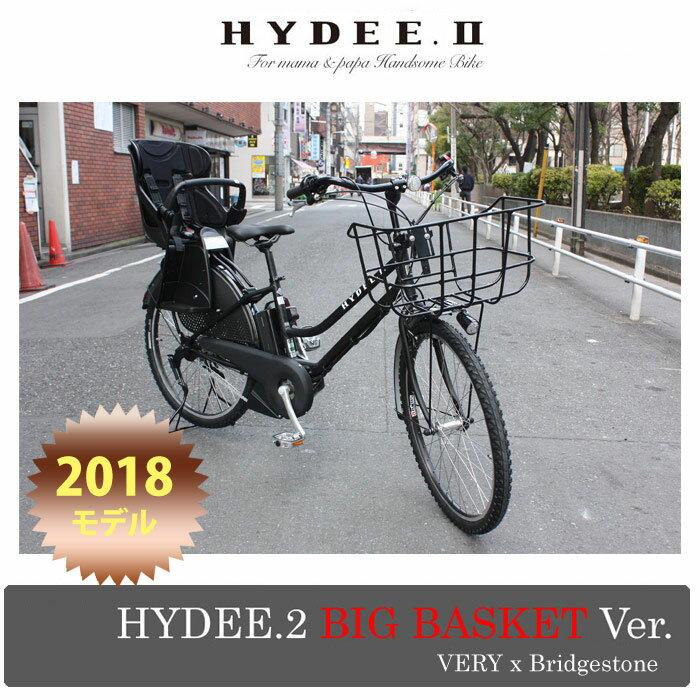 【2018モデル/ビッグバスケット特別仕様モデル】HYDEE.2 Big Basket Ver.(ハイディツー ビッグバスケットバージョン)(HY6C38)ブリヂストン電動アシスト【送料プランA】【店頭受取対応商品】