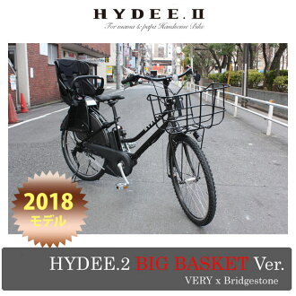 HYDEE... B Big Basket Ver. (ハイディビー big basket version) ( HY683 ) 26-inch Bridgestone xVERY electric assisted bicycles.
