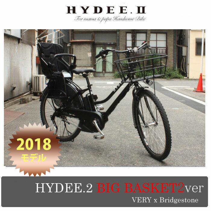 【2018モデル/ビッグバスケット2特別仕様モデル】HYDEE.2 Big Basket Ver.(ハイディツー ビッグバスケットツーバージョン)(HY6C38)ブリヂストン電動アシスト【送料プランA】【店頭受取対応商品】