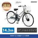 【P最大18倍(10/18 10時まで】ALBELT E B400(アルベルトe)AS7B48/S型フレーム/27インチ電動アシスト自転車BRIDGESTONE(ブリヂスト…