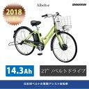 【P最大18倍(10/18 10時まで】ALBELT E B400(アルベルトe)AL7B48/L型フレーム/27インチ電動アシスト自転車BRIDGESTONE(ブリヂスト…