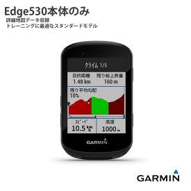 【本体のみ】EDGE530【新モデル/トレーニングに最適なスタンダードGPS】GARMIN(ガーミン)スピードメーター・サイクルコンピュータ【日本正規代理店品】