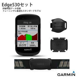 【お得なセット】EDGE530セット【新モデル/トレーニングに最適なスタンダードGPS】GARMIN(ガーミン)スピードメーター・サイクルコンピュータ【日本正規代理店品】