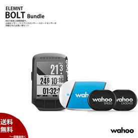 【お得なセット】ELEMENT BOLT BUDLE(エレメントボルトセット)【世界初の空力GPSサイクルコンピュータ】WAHOO(ワフー)スピードメーター・サイクルコンピュータ【送料無料(離島除く)】【日本正規代理店品】