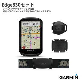 【お得なセット】EDGE830セット【新モデル/フルスペックナビゲーション搭載GPS】GARMIN(ガーミン)スピードメーター・サイクルコンピュータ【日本正規代理店品】