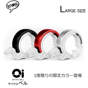 Oi BICYCLE BELL LARGE