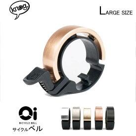 【全く新しいサイクルベル】KNOG(ノグ)LARGE Oi Bike Bell (ラージオーアイバイクベル)自転車用ベル