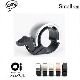 【全く新しいサイクルベル】KNOG(ノグ)Small Oi Bike Bell (スモールオーアイバイクベル)自転車用ベル