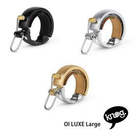 【上級モデル LUXEサイクルベル】KNOG(ノグ)LARGE Oi LUXE Bike Bell (ラージオイリュクスバイクベル)自転車用ベル