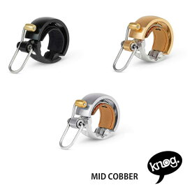 【上級モデル LUXEサイクルベル】KNOG(ノグ)SMALL Oi LUXE Bike Bell (スモールオイリュクスバイクベル)自転車用ベル