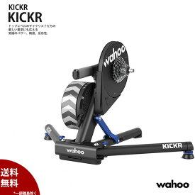 KICKR(キッカー)WAHOO(ワフー)インタラクティブトレーナー・スマートトレーナー