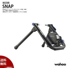 KICKR SNAP(キッカースナップ)WAHOO(ワフー)インタラクティブトレーナー・スマートトレーナー