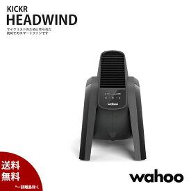 KICKR HEADWIND(キッカーヘッドウィンド)WAHOO(ワフー)インタラクティブトレーナー用スマートファン