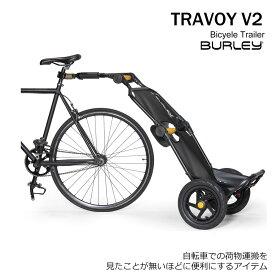【驚くほど楽に荷物を運べるトレーラー】TRAVOY V2(トラボーイV2)BURLEY(バーレイ)自転車用荷物トレーラー