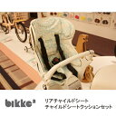【P最大13倍(4/25 0時まで・エントリ含)】bikke MOB b(ビッケMOB b)専用チャイルドシート&クッションセットRCS-BKS3 & BIK-...