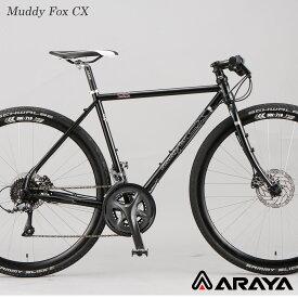 【1都3県送料2700円より(注文後修正)】【当店販売価格はお問合せ下さい】2020モデルARAYA(新家工業)CX(MUDDY FOX CX)マディフォックスCXクロスバイク【送料プランB】 【完全組立】