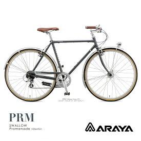 【1都3県送料2700円より(注文後修正)】【当店販売価格はお問合せ下さい】2020モデルARAYA(新家工業) PRM GENTS(SWALLOW PROMENAD E)スワロープロムナードジェンツ街乗り自転車・クロスバイク【送料プランB】 【完全組立】
