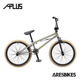 【1都3県送料2700円より(注文後修正)】ARESBIKE(アーレスバイク)APLUS(アプラス)FREESTYLE BMX・自転車【送料プランC】 【完全組立】【店頭受取対応商品】