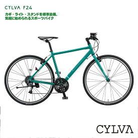 【関東/近畿は地方で送料異なる(注文後修正)】 CYLVA(シルバ)CYLVA F24(YF2439/VF2444/VF2449/VF2454)クロスバイクBRIDGESTONE(ブリヂストン)【送料プランB】