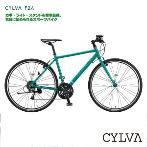 【関東/近畿は地方で送料異なる(注文後修正)】【2019モデル】 CYLVA(シルバ)CYLVA F24(YF2439/VF2444/VF2449/VF2454)クロスバイクBRIDGESTONE(ブリヂストン)【送料プランB】