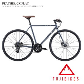 【関東/近畿は地方で送料異なる(注文後修正)】FEATHER CX FLAT(フェザーCXフラット)2021モデル FUJI(フジ)シクロクロス【送料プランC】