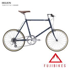 【1都3県送料2700円より(注文後修正)】2021モデルFuji(フジ)HELION (ヘリオン)小径自転車【送料プランC】 【完全組立】【店頭受取対応商品】