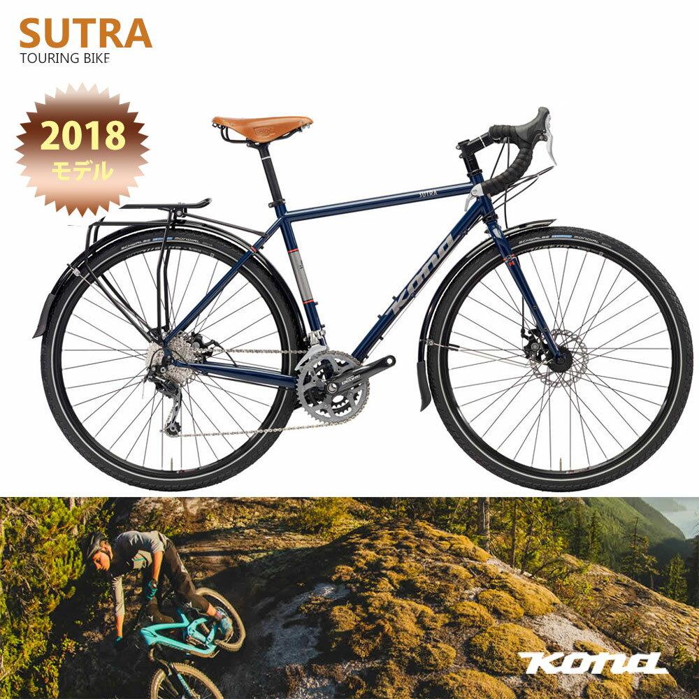 2018モデルKONA(コナ)SUTRA(スートラ)ツーリングバイク【送料プランC】 【完全組立】【店頭受取対応商品】