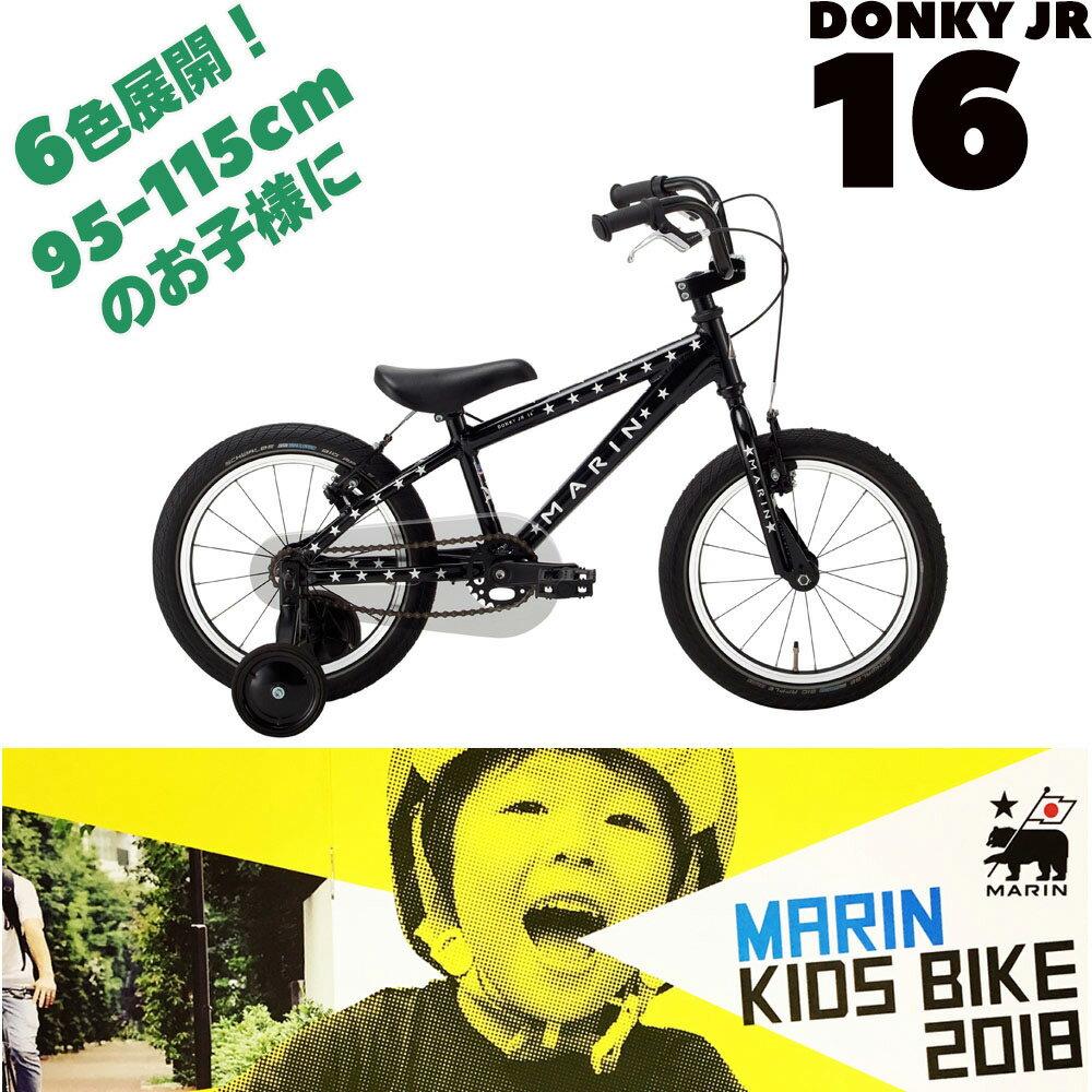 【楽天ポイントアッププログラム開催中】【2018モデル】MARIN(マリン)DONKY JR 16幼児・子供用自転車【送料プランC】 【完全組立】